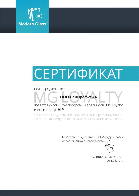 Сертификат лояльности ModernGlass