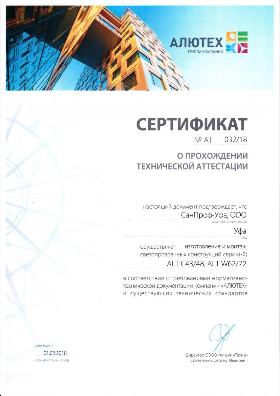 Сертификат аттестации ALUTECH оконно-рамные конструкции