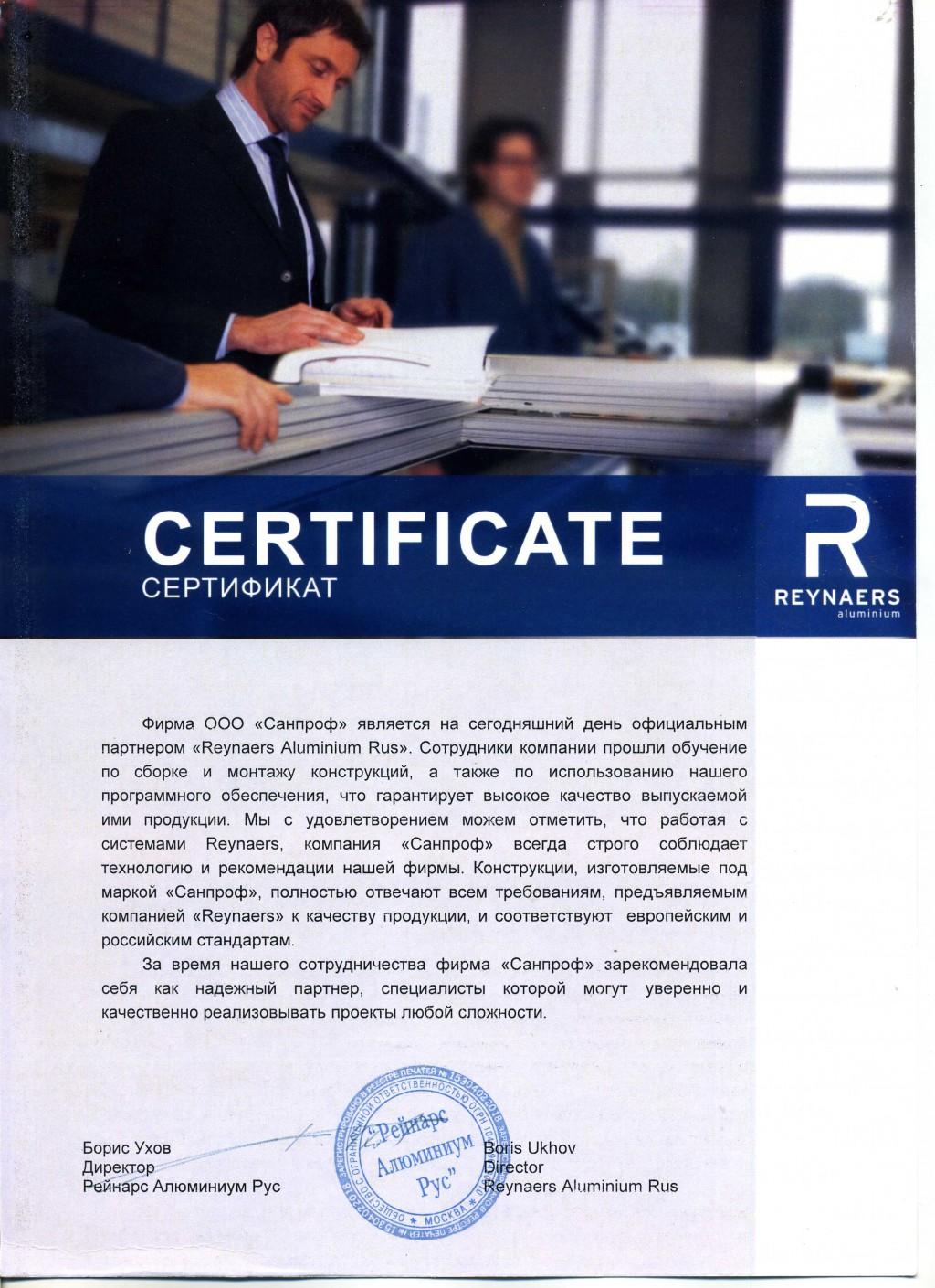 Сертификат официального партнера компании REYNAERS