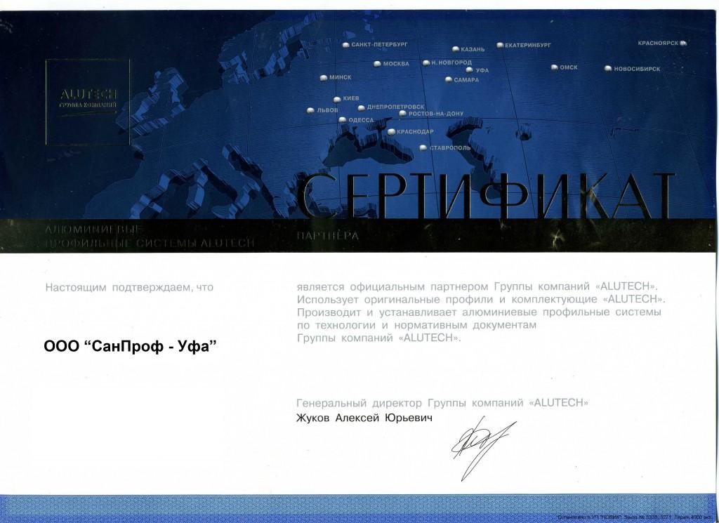 Сертификат партнера группы компаний ALUTECH