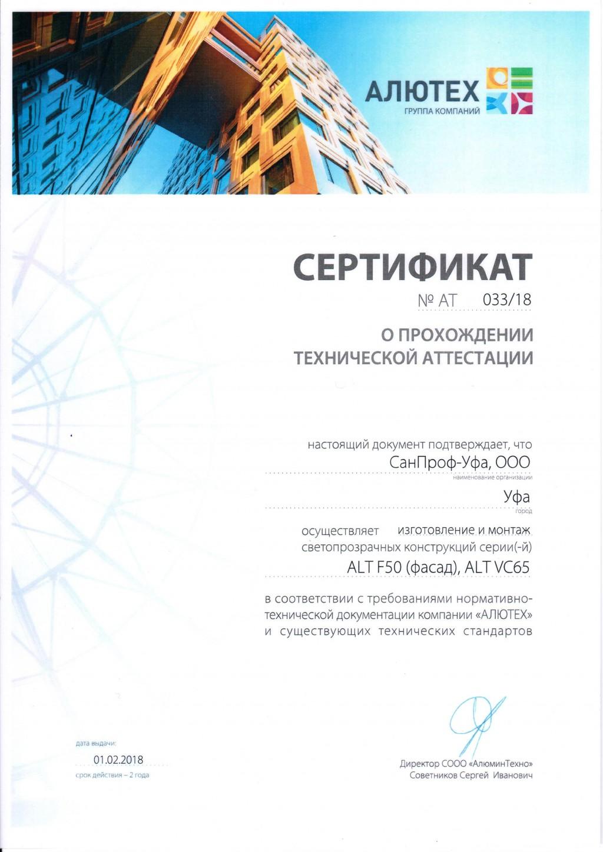 Сертификат аттестации ALUTECH витражные конструкции