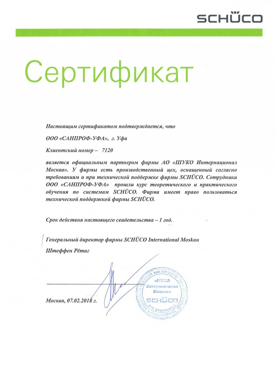Сертификат официального партнера компании SCHÜCO